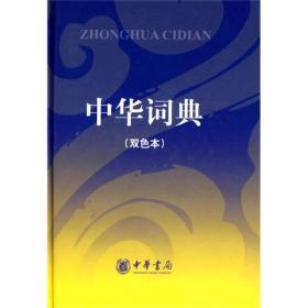 9787101065725中华词典