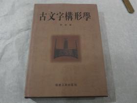 《古文字构形学》  1版1印