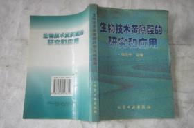 生物技术黄腐酸的研究和应用  9787502523619