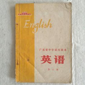 1973年《广东省中学试用课本~英语(第六册)》1975年 湖北省中学试用  [柜9-5]