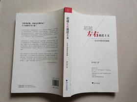 超越左右激进主义:走出中国转型的困局