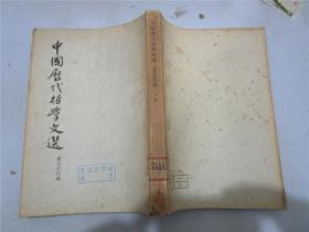 中国历代哲学文选 清代近代篇 下册