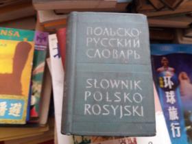 俄文 【STOWNIK POLSKO ROSYJSKI】词典 看图