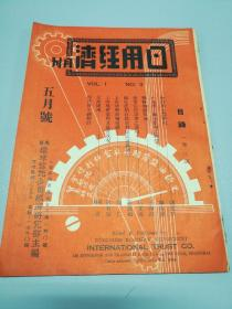 民国28年【日用经济】笫3期(战时物价、银行利息、上海地产业近况…)