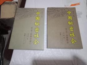 中国秘密社会,第五卷,民国会道门,第六卷,民国帮会,两本合售