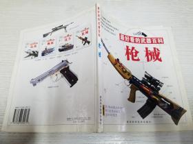 最好看的武器百科:枪械【实物拍图】