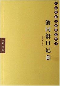 翁同龢日记(全六册)