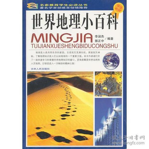 ●名家推荐学生必读丛书:世界地理小百科(彩图版)