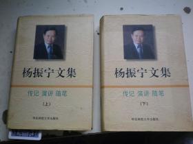 杨振宁文集 传记 演讲 随笔 上下册精装