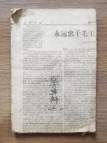 医方集解 第六册