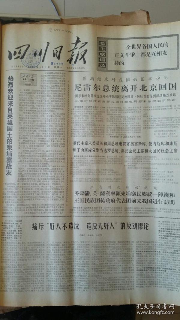 四川日报合订本1974年4月(如果要100本以上的按半价出售,可以议价)