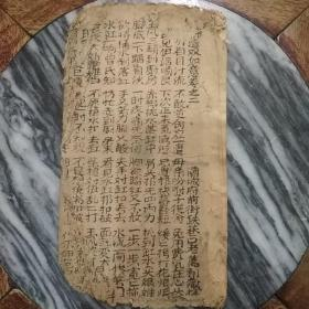 原版潮州歌册,新造双如意    卷之二