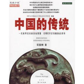 中國的傳統