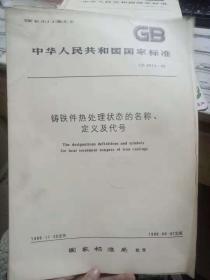 《中华人民共和国国家标准 铸铁件热处理状态的名称、定义及代号 GB 5614-85》