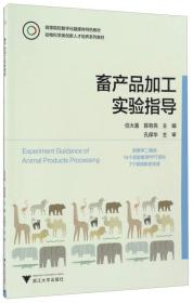 孔夫子旧书网--畜产品加工实验指导