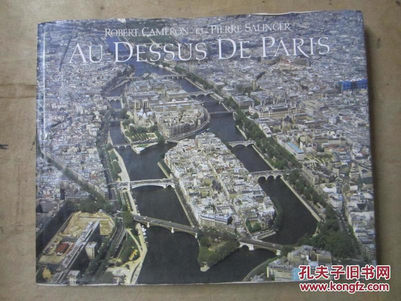 AU-DESSUS DE PARIS(巴黎上空)【法文原版画册】