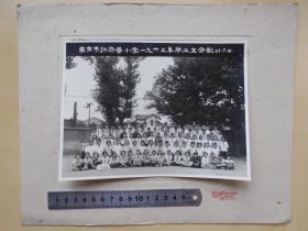 老照片【南京市许府巷小学1963年毕业生合影】尺寸:20.1×15厘米