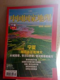 中国国家地理 2010.1总第591期