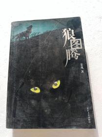 狼图腾               (16开)《016》