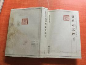 贡举志五种 上册 历代科举文献整理与研究丛刊(16开精装)