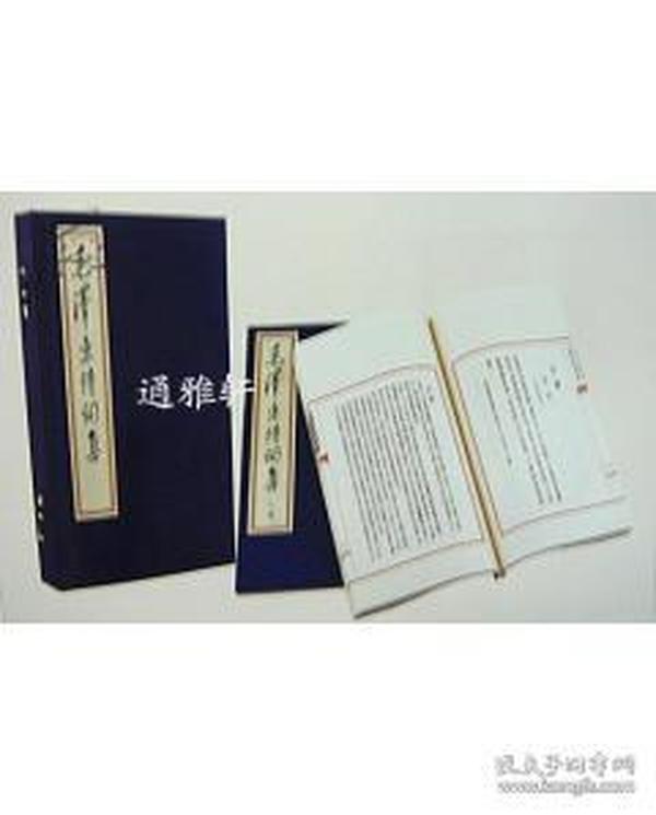 毛泽东诗词集 (16开线装 全一函二册)