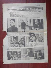 江城日报1975年4月9日董必武同志永垂不朽整版照片,(详见说明)