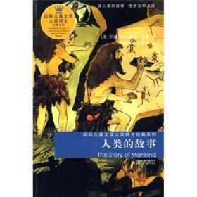 国际儿童文学大奖得主经典系列:人类的故事