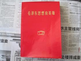 文革出版物《毛泽东思想育英雄》