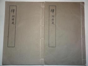 上海古籍1979年原大影印玉扣纸双色套印《律附音义》线装二厚册全,品相好
