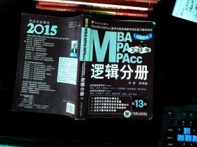 2015MBA·MPA·MPAcc联考与经济类联考同步复习指导系列:逻辑分册(第13版)