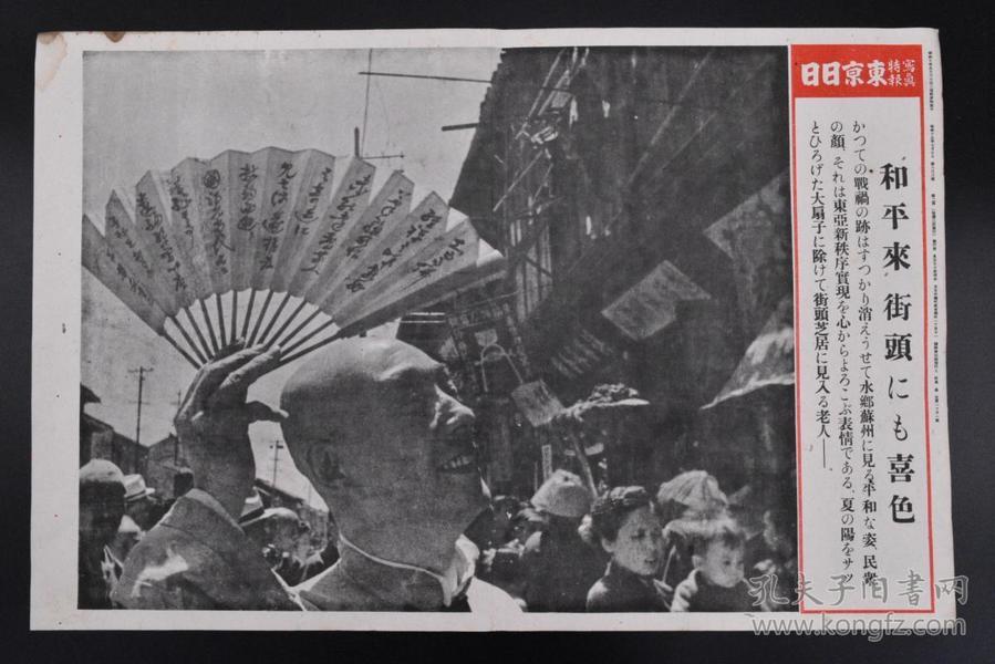 侵华史料《苏州和平的到来增添喜色》东京日日新闻社 写真特报 新闻宣传页老照片 1940年7月7日  在大东亚新秩序下的苏州老艺人 当年发行的印刷品单页  单面
