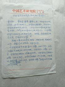 """中国农工民主党第六届主席、中国""""头号大右派""""章伯钧二女章诒和钢笔手写自我简 介"""