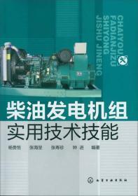 9787122153746柴油发电机组实用技术技能