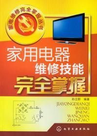 家电维修完全掌握丛书:家用电器维修技能完全掌握
