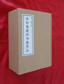 读库老课本丛书--《共和国教科书教授法》初小+高小【全6册】正版全新!
