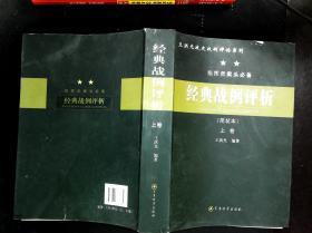 经典战例评析(上卷)(简装本)