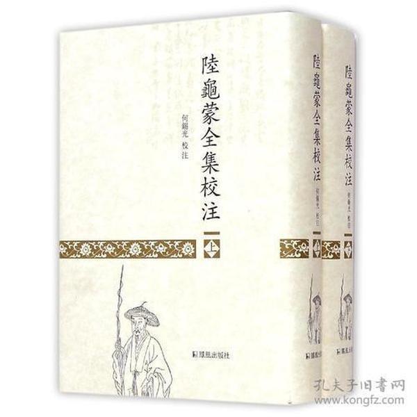 新书--陆龟蒙全集校注(上下)