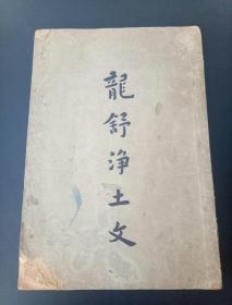 民国版《龙舒净土文》全一册 1930年初版印一千册