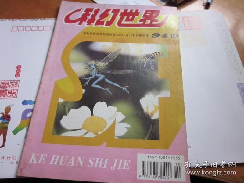 科幻世界1994年第10期