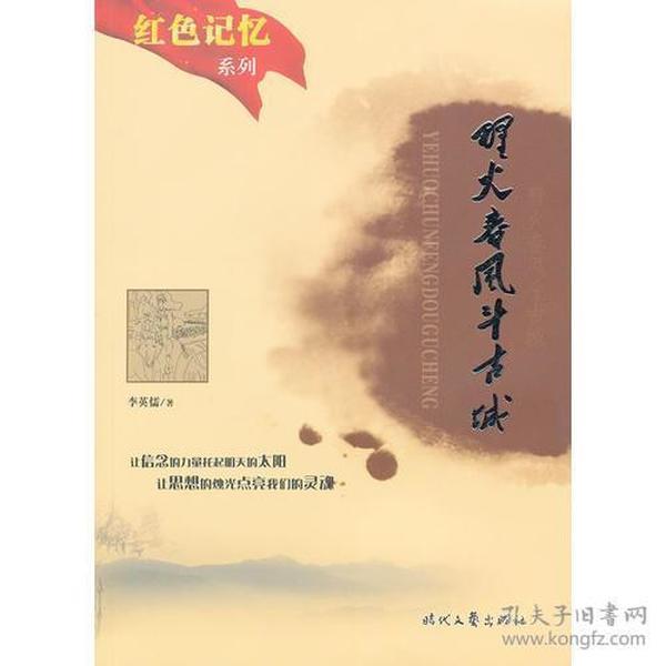 红色记忆:野火春风斗古城