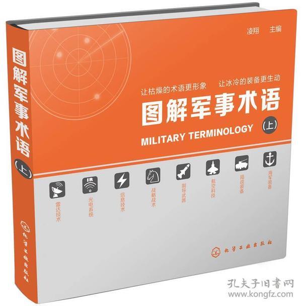 图解军事术语-(上)