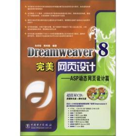 Dreamweaver 8完美网页设计