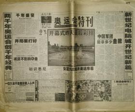 《燕赵晚报》悉尼奥运会特刊创刊至终刊共19期
