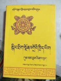 (正版现货~)普贤上师言教:藏文 9787540921477