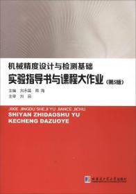 机械精度设计与检测基础实验指导书与课程大作业(第5版)