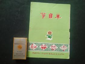 无锡市红小兵毛泽东思想业余文艺宣传队--节目单
