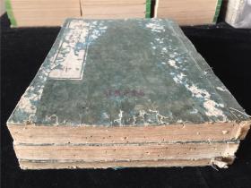 和刻本《标注传习录》3册(中、下、附录1册,缺上册),特价处理