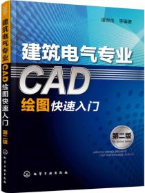 建筑电气专业CAD绘图快速入门(第二版)