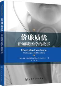 9787122260444价廉质优:新加坡医疗的故事