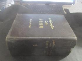 汉维词典【1·2】《两本  精装 厚册》
